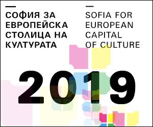 София европейска столица на културата